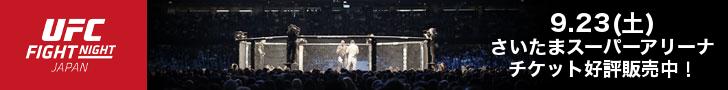 20170727_WEB_UFC-JP_728x90.png
