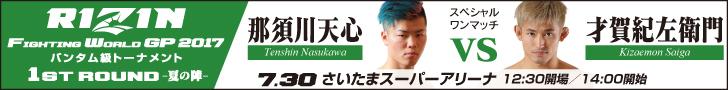 RIZIN2017_0730_nasukawasaiga_01.jpg