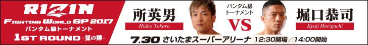 RIZIN2017_0730_tokorohoriguchi_01.jpg