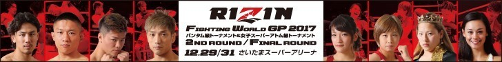 RIZIN2017_1229_31_01.jpg