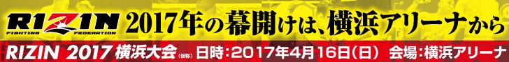 RIZIN2017__0416.jpg