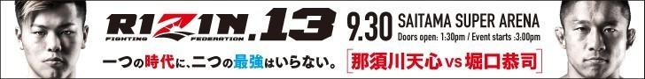 RIZIN2018_0930_01.jpg