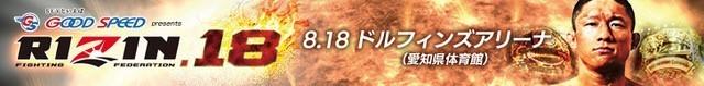 RIZIN18_01.jpg