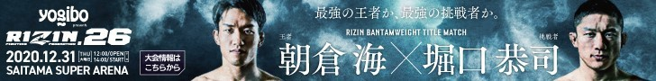 RIZIN26_01.jpg