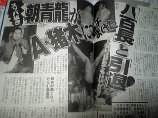 朝青龍がアントニオ猪木に「大相撲八百長問題」の件で相談していた ...