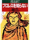 hasehiroshi_book001.jpg