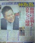 kandori_tospo2006.jpg