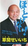 kusamameishi_001.jpg